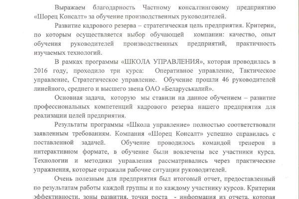 ОАО «Беларуськалий»